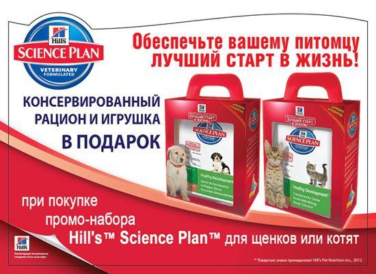 Корм для кошенят Hill`s Science Plan