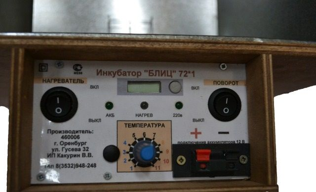 Панель управління в Бліц-72 цифровому