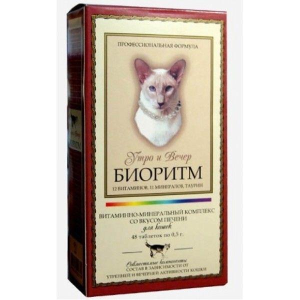 Вітамінний комплекс для котів «Биоритм ранок і вечір»