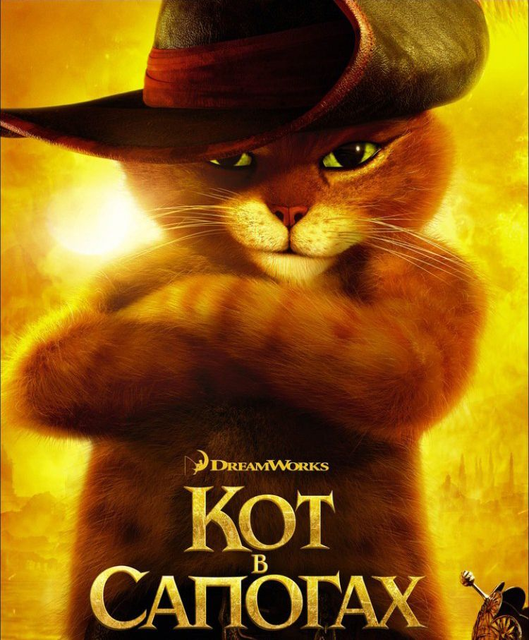 Мультфільм Кіт у Чоботях