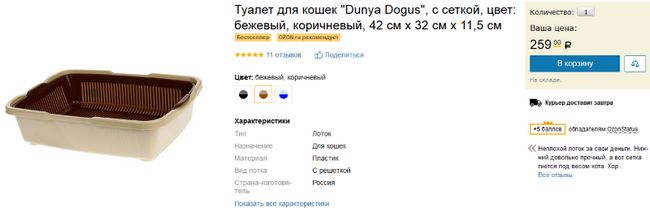 Туалет для кішок Dunya Dogus