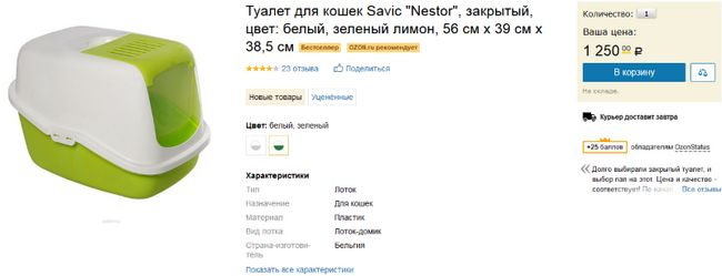 Туалет для кішок Savic Nestor