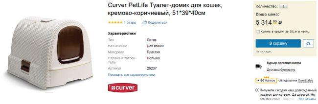 Curver PetLife Туалет-будиночок