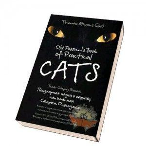 Популярна наука про кішок, написана старим опосума
