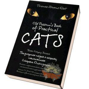 Вірші про кішок
