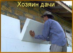 Технологія зовнішнього утеплення стін пінопластом