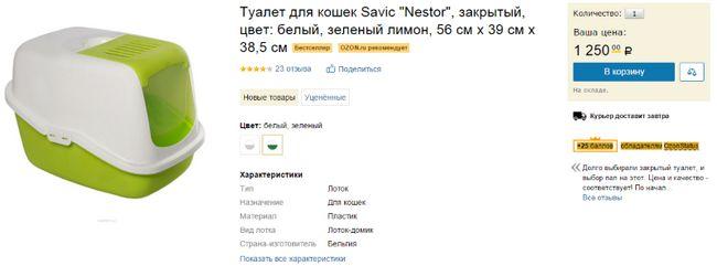 Туалет для кішок Savic