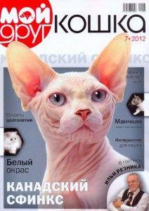 Журнал «мій друг кішка»