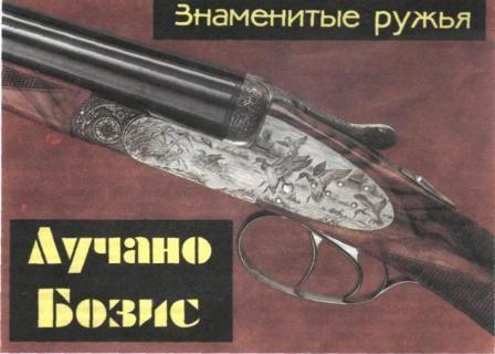 Знамениті рушниці лучано бозіс